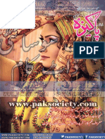 Pakeeza Dig July 2017 NovelsHouse.com