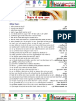 500 General Science GK Question Notes PDF Download