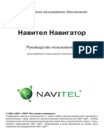 Manual NavitelNavigator 7.5 PDA RUS