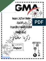 1  الحركة الموجية.pdf