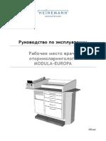 Инструкция По Эксплуатации ЛОР-установки_Modula Europa