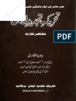 Tahreek Tajdeed Iman by Jawaid Ul Qadri