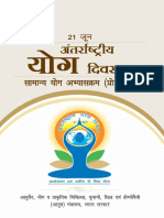 Common Yoga Protocol Hindi 0