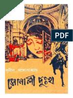 sonali-dukkho.pdf