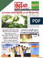 Pyimyanmar Journal No 1082.pdf