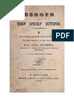 Drustvo srbske slovesnosti - Karadjordje Petrovic - Izvori za novu srbsku istoriju.pdf