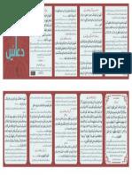 AIWF ECards Hifazat Ki Dua'Ain