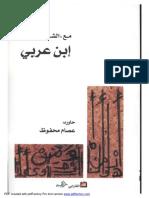 49.hwarIbnArabi.pdf