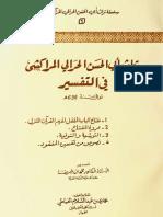 أبو الحسن الحرالي المراكشي آثاره ومنهجه في التفسير.pdf