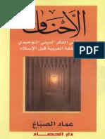 الأحناف ..دراسة في الفكر الديني التوحيدي في المنطقة العربية قبل الإسلام  -- عماد الصباغ.pdf