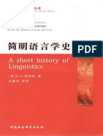 简明语言学史 (当代语言学理论丛书) - r.h.罗宾斯