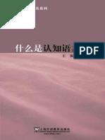 什么是认知语言学 (外语学术普及系列) - 王寅.epub