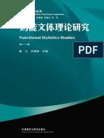 功能文体理论研究 (功能语言学丛书) - 戴凡 吕黛蓉 主编