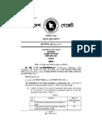 SRO-205_Income Tax Rules 1984 Amendment-2017