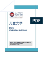 UPSI 儿童文学模组 Unit1-5.pdf