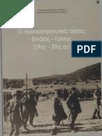 Οι Πολιτικοστρατιωτικές Σχέσεις Ελλάδας-Γαλλίας (19ος-20ος Αιώνας)