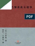 (法)小仲马《巴黎茶花女遗事》(林纾译本)