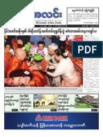 Myanma Alinn Daily_ 6 July 2017 Newpapers.pdf