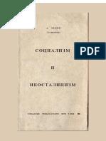А. Зимин. Социализм и неосталинизм [1981]