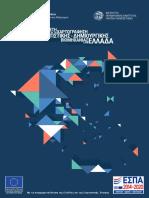 cci-greece-el.pdf
