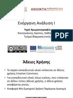 Υγρή Xρωματογραφία (4).pptx