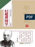梁启超讲国学 (大师讲国学文库)