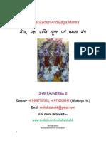 Medha Sukta And Bagla Mantra
