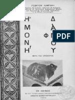 ΛΑΜΠΑΚΗΣ_ΜΟΝΗ ΔΑΦΝΙΟΥ_ΕΠΙΣΚΕΥΗ.pdf