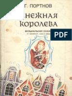 Портнов Г. - Снежная Королева - 1983