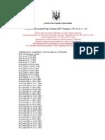 Конституция Украины.pdf