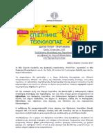 εκδηλώσεις επιστήμης και τεχνολογίας.docx