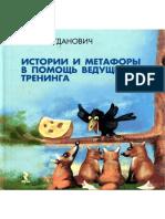 12_bogdanovich_v_n_istorii_i_metafory_v_pomosh_vedushemu_trenin.doc