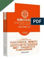 哈佛百年经典(第23卷).epub