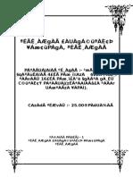 Sri Rampura Fs