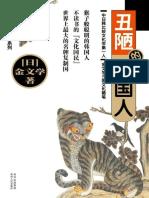 《丑陋的韩国人》(韩)金文学