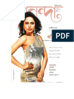 Sananda+(01-04-2012)+Bangla+Magazine
