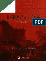 《旧制度与大革命》(法)古斯塔夫·勒庞