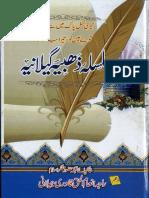 Silsila Zahbiyya Gilaniya by Raja Inam Ul Haq Qadri