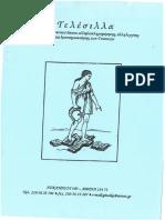 2003 Τεύχος 36ο-37ο Τελέσιλλα