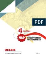Θέσεις της Πολιτικής Επιτροπής για το 4ο Συνέδριο του ΝΑΡ για την Κομμουνιστική Απελευθέρωση