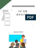 SAP培训资料CO