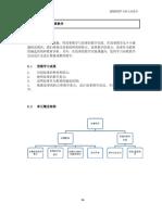 modul 6_故事教学.pdf