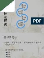楷书技法解说