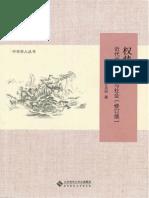 《权势转移:近代中国的思想与社会(修订版)》罗志田