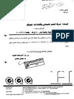 21_1%20%20%20BADR%20TREATMENT.pdf