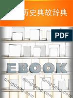 《中国历史典故辞典》.epub