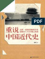 《重说中国近代史》.epub