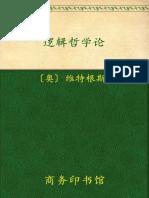 逻辑哲学论 (汉译世界学术名著丛书) - 维特根斯坦.epub