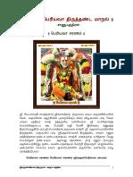 Sri Mahaperiyava Thiruthanda Maaral Manthiram
