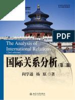 《国际关系分析(第二版)》阎学通